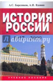 История России. 1917-2009