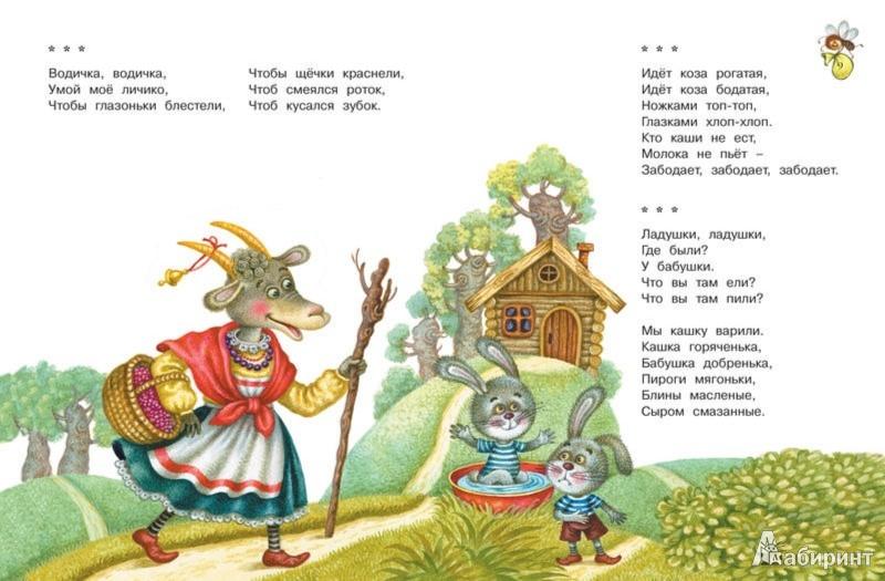Иллюстрация 1 из 57 для Едем, едем на лошадке | Лабиринт - книги. Источник: Лабиринт