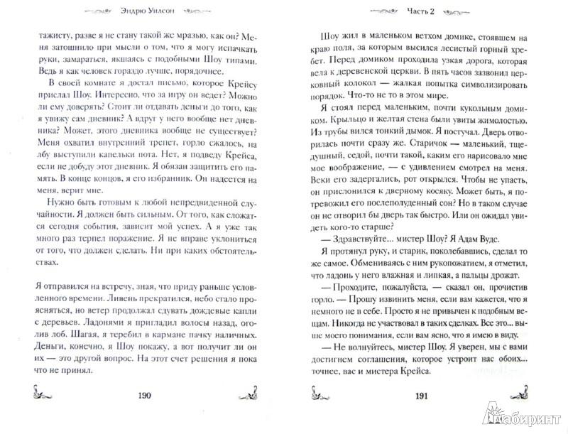 Иллюстрация 1 из 10 для Лживый язык - Эндрю Уилсон | Лабиринт - книги. Источник: Лабиринт