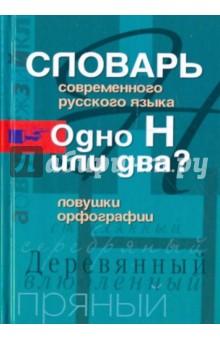 Словарь современного русского языка. Одно Н или два?