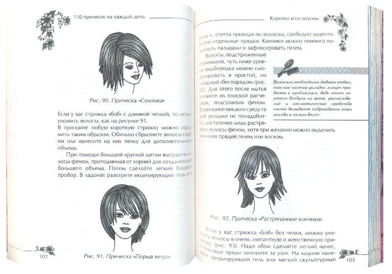 Для книги 110 причёсок на каждый день
