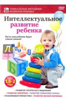 Интеллектуальное развитие ребенка от 1,5 до 2 лет (DVD)Для будущих мам и детей<br>Развитие ребенка особенно эффективно, когда оно начинается в раннем возрасте. Детям свойственны огромная познавательная активность, уникальная способность к восприятию нового. Но если эти качества вовремя не развивать и не востребовать, они могут быть впоследствии безвозвратно утеряны. Интеллектуальное развитие ребенка не предопределено заранее; это процесс, который можно остановить, замедлить или ускорить в зависимости от обстоятельств. <br>Поэтому главная задача родителей - наилучшим образом стараться удовлетворить любознательность своих малышей, дать им в руки, образно говоря, инструменты для исследования окружающего мира. Обучение в раннем возрасте - это, в первую очередь, игра, поэтому родители должны предлагать малышу различные игровые занятия. <br>Данная программа познакомит вас с различными развивающими играми и требованиями к ним. <br>Результатом этих игр должны стать: <br>- развитие словарного запаса, <br>- развитие сенсорики, <br>- развитие логического мышления, <br>- развитие мелкой моторики. <br>Детский психолог в деталях расскажет вам, как правильно заниматься с ребенком и эффективно развивать его интеллектуальные способности. <br>Звуковые дорожки:<br>Русский Dolby Digital 2.0<br>Формат изображения: Standart 4:3 (1,33:1).<br>Продолжительность: 83 мин<br>