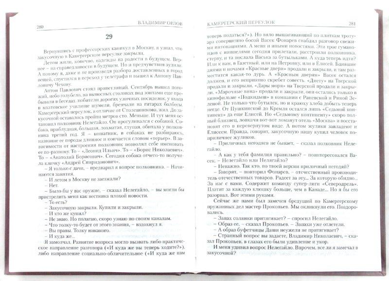 Иллюстрация 1 из 35 для Камергерский переулок. Эссе - Владимир Орлов | Лабиринт - книги. Источник: Лабиринт