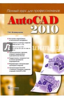 AutoCAD 2010. Полный курс для профессионаловГрафика. Дизайн. Проектирование<br>Книга посвящена описанию инструментов и методов двухмерного черчения и трехмерного моделирования в программе AutoCAD 2010. <br>Она рассчитана на пользователей с любым уровнем подготовки, желающих приобрести профессиональные навыки работы с этим приложением. Книга хорошо иллюстрирована и содержит много практических рекомендаций. Помимо основных возможностей AutoCAD 2010, касающихся создания и редактирования двухмерных чертежей любой сложности, а также создания твердотельных, поверхностных и сетевых трехмерных моделей, в книге рассматриваются вопросы подготовки и вывода чертежа на печать, визуализации трехмерных моделей, создания презентаций и видеороликов. Также в книге рассмотрены основные принципы параметрического черчения, создания и использования традиционных и динамических блоков, применения аннотативных объектов, использования подложек и т.д. В завершение обсуждаются основы автоматизации работы в AutoCAD 2010 - подготовка сценариев, записываемых макросов операций, а также макросов AutoLISP и VBA. Приводятся реальные работающие примеры команд, создаваемых пользователем с помощью данных средств автоматизации, и раскрываются методы интеграции пользовательских команд в интерфейс AutoCAD.<br>