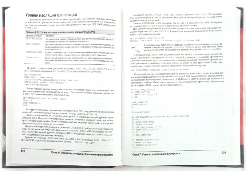 Иллюстрация 1 из 6 для SQL. Библия пользователя - Кригель, Трухнов   Лабиринт - книги. Источник: Лабиринт
