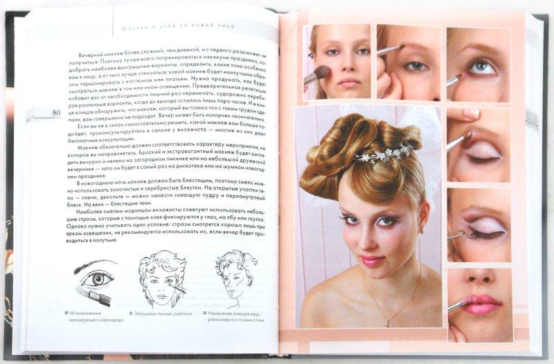Иллюстрация 1 из 10 для Макияж и уход за кожей лица - Яковлева, Ларина, Ахмадулина   Лабиринт - книги. Источник: Лабиринт