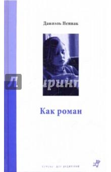 Даниэль Пеннак - Как роман обложка книги