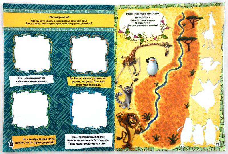 Иллюстрация 1 из 6 для Мадагаскар-2. Побег в Африку. Игры и более 40 наклеек! | Лабиринт - книги. Источник: Лабиринт