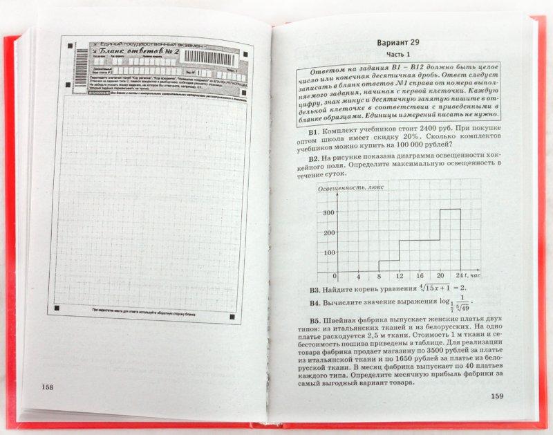 Иллюстрация 1 из 11 для Математика: 50 типовых вариантов экзаменационных работ для подготовки к ЕГЭ - Власова, Шишкина, Латанова, Евсеева | Лабиринт - книги. Источник: Лабиринт