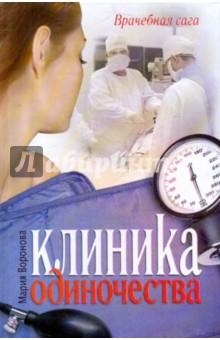 Воронова Мария Клиника одиночества
