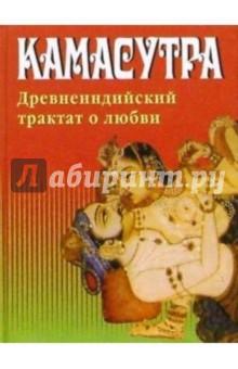 Ватсйаяна Камасутра. Древнеиндийский трактат о любви