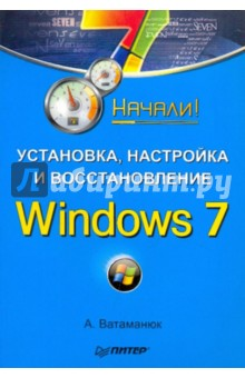 ���������, ��������� � ��������������. Windows 7. ������!