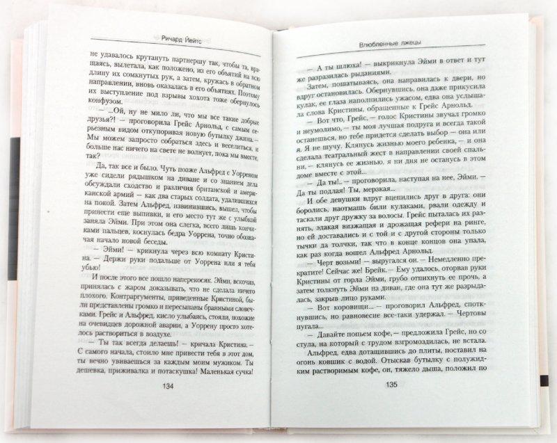 Иллюстрация 1 из 6 для Влюбленные лжецы - Ричард Йейтс | Лабиринт - книги. Источник: Лабиринт