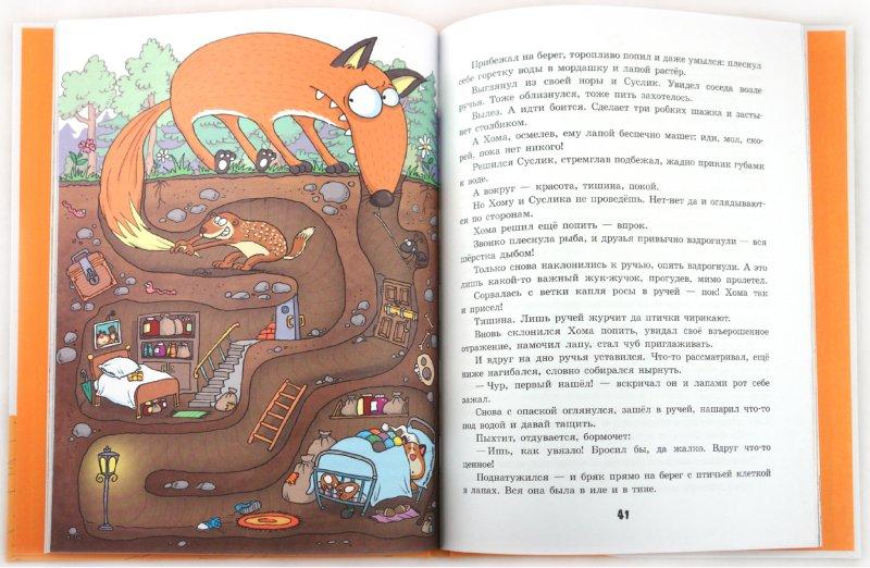 Иллюстрация 1 из 72 для Крылья, ноги и хвосты - Альберт Иванов | Лабиринт - книги. Источник: Лабиринт