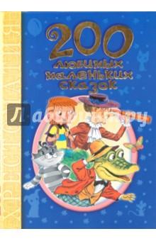200 любимых маленьких сказок. Хрестоматия