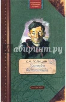 Голицын Сергей Записки беспогонника