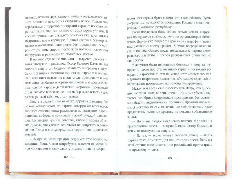 Иллюстрация 1 из 5 для Ленин. Личная жизнь необычного человека - Антон Кротков   Лабиринт - книги. Источник: Лабиринт
