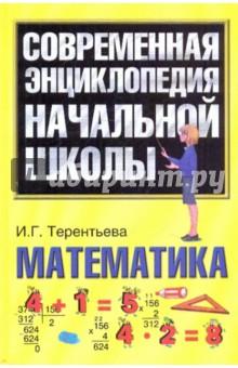 Терентьева Ирина Геннадьевна Математика