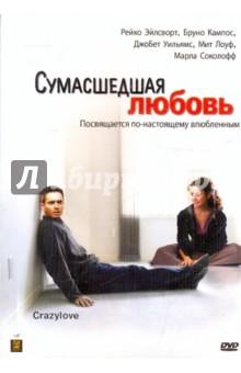 Каннер Элли Сумасшедшая любовь (DVD)