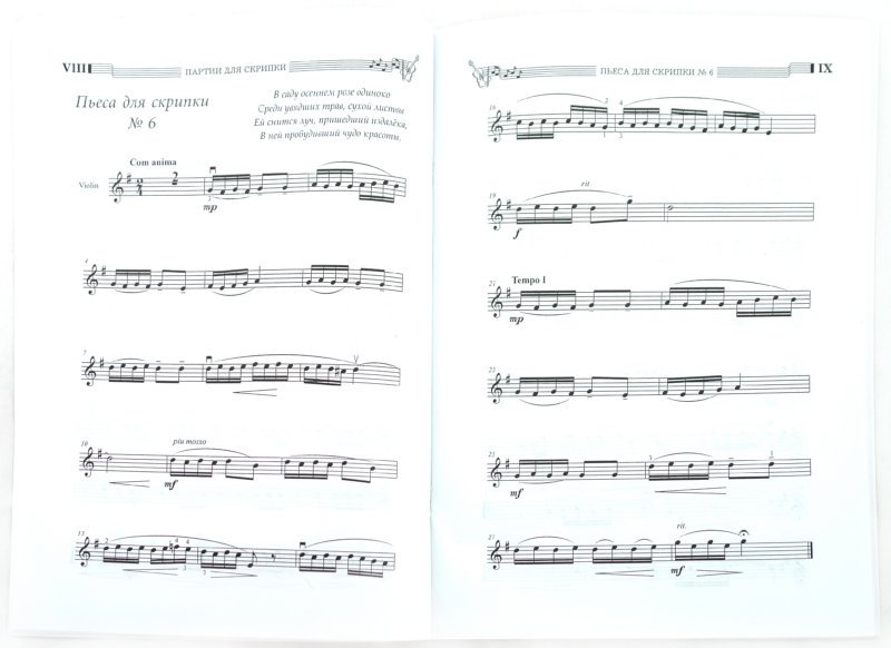 Иллюстрация 1 из 8 для Сборник пьес для скрипки в сопровождении фортепиано - Светлана Крупа-Шушарина   Лабиринт - книги. Источник: Лабиринт