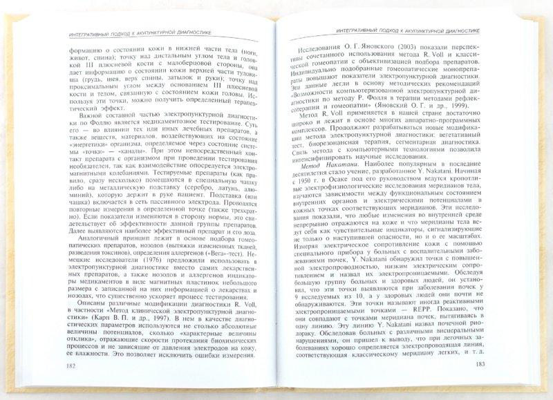Иллюстрация 1 из 7 для Иглотерапия. Интегративный подход - Дина Табеева | Лабиринт - книги. Источник: Лабиринт