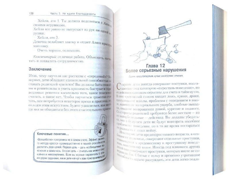Иллюстрация 1 из 17 для Воспитание без принуждения - Томас Фелан | Лабиринт - книги. Источник: Лабиринт