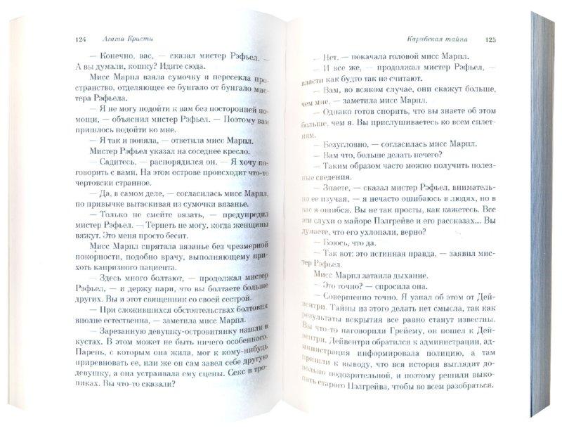 Иллюстрация 1 из 5 для Карибская тайна - Агата Кристи   Лабиринт - книги. Источник: Лабиринт