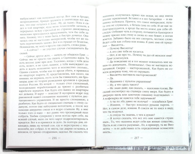 Иллюстрация 1 из 8 для Ржавчина - Алексей Калугин   Лабиринт - книги. Источник: Лабиринт
