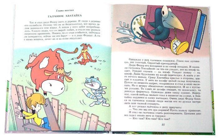 Иллюстрация 1 из 6 для Дядя Федор, пес и кот: Повесть-сказка - Эдуард Успенский | Лабиринт - книги. Источник: Лабиринт