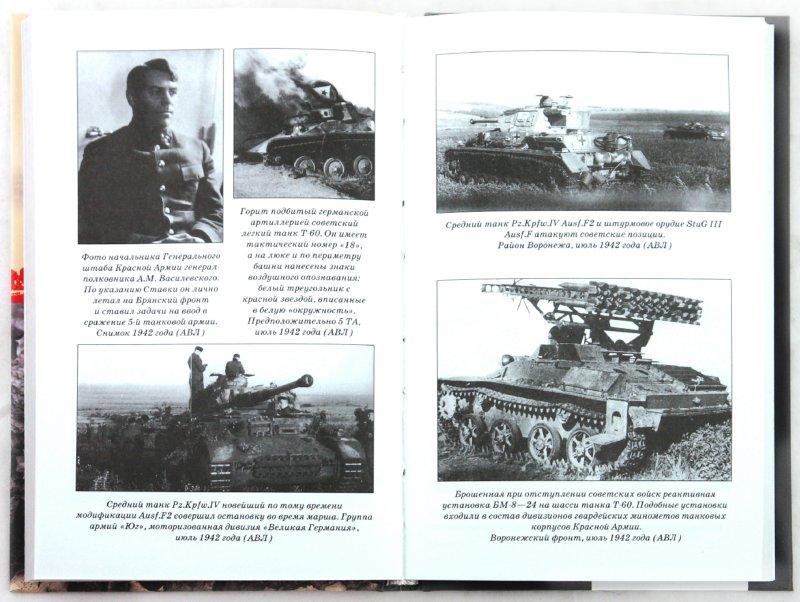 Иллюстрация 1 из 19 для Схватка титанов - Илья Мощанский | Лабиринт - книги. Источник: Лабиринт