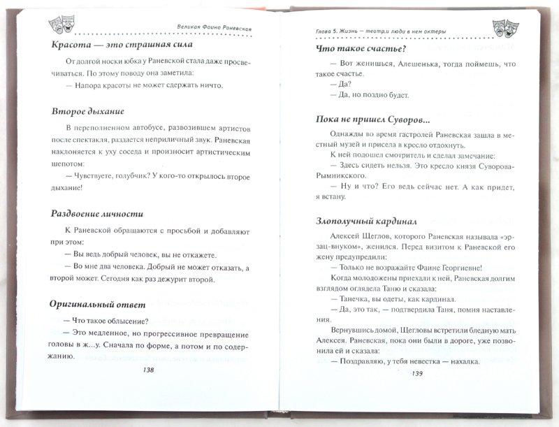 Иллюстрация 1 из 16 для Великая Фаина Раневская - Марина Женило | Лабиринт - книги. Источник: Лабиринт