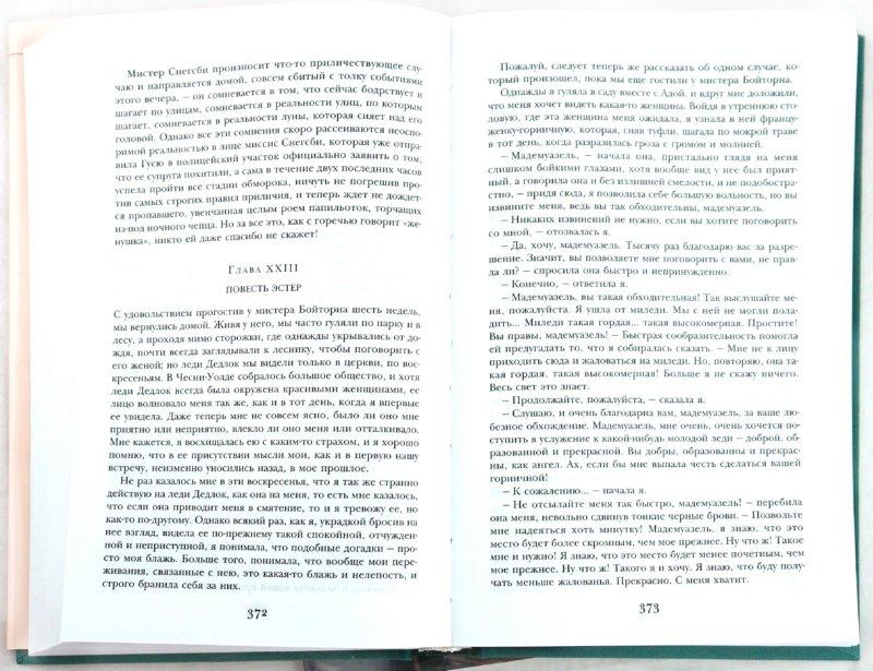 Иллюстрация 1 из 23 для Холодный дом - Чарльз Диккенс | Лабиринт - книги. Источник: Лабиринт