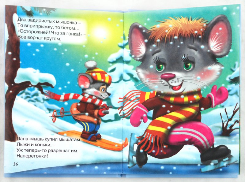 Иллюстрация 1 из 12 для Кроха. Потешки и скороговорки для малышей - Куликовская, Хесин | Лабиринт - книги. Источник: Лабиринт