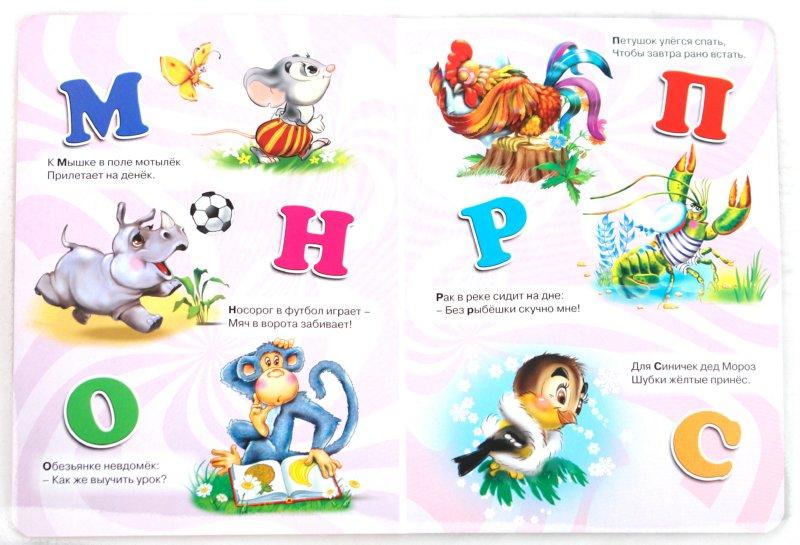 Иллюстрация 1 из 13 для Азбука животного мира - Ольга Корнеева   Лабиринт - книги. Источник: Лабиринт