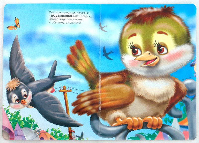 Иллюстрация 1 из 14 для Вежливые слова - Ольга Корнеева | Лабиринт - книги. Источник: Лабиринт