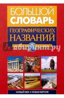 Большой словарь географических названий