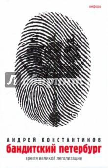 Бандитский Петербург. В 3-х томах. Том 2: Время великой легализации