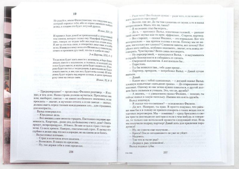 Иллюстрация 1 из 16 для Испанский сон. Книги 1-2 - Феликс Аксельруд | Лабиринт - книги. Источник: Лабиринт