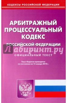 Арбитражный процессуальный кодекс Российской Федерации по состоянию на 15.01.2010 года
