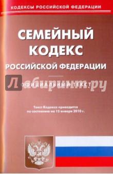 Семейный кодекс Российской Федерации по состоянию на 15.01.2010 года