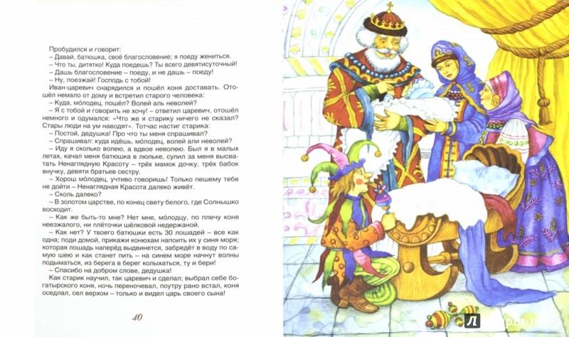 Иллюстрация 1 из 5 для Любимые сказки | Лабиринт - книги. Источник: Лабиринт
