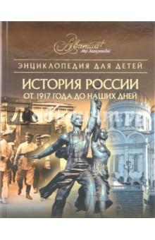 Энциклопедия для детей. История России. От 1917 года до наших дней