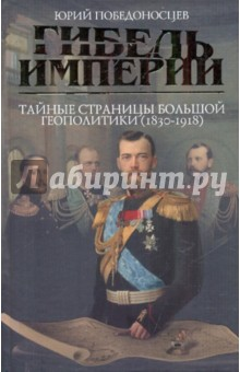 ������ �������. ������ �������� ������� ����������� (1830-1918 ��.)