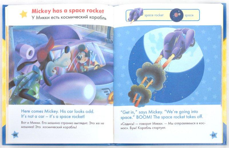 Иллюстрация 1 из 15 для Веселые истории о Микки и его друзьях | Лабиринт - книги. Источник: Лабиринт
