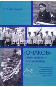 Касатонов Игорь Владимирович Очаков. Связь времен и поколений. Книга 2