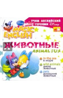 Animal Fun. Животные. Учим английский с героями ДиснеяАнглийский для детей<br>Эта книга познакомит вашего ребенка с наиболее популярными словами по данной теме, поможет научиться называть животных по-английски.<br>