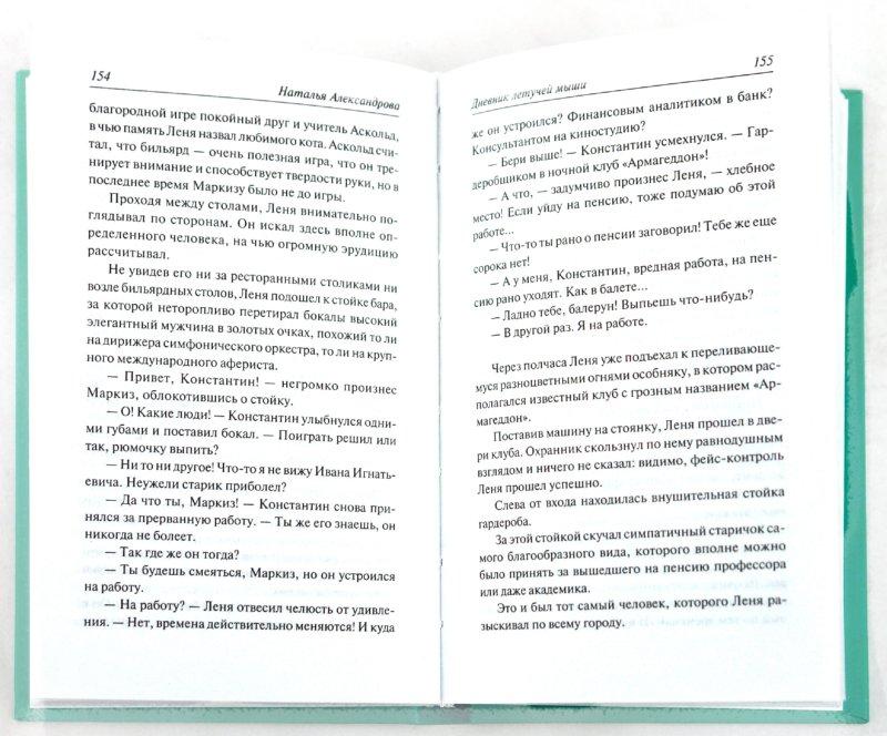 Иллюстрация 1 из 6 для Дневник летучей мыши - Наталья Александрова | Лабиринт - книги. Источник: Лабиринт