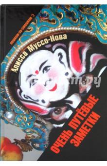 Очень путёвые заметкиЗаметки путешественника<br>Мантру дальних странствий знаете? <br>Объясняться в любой точке земного шара без знания языка умеете? <br>Вместе с Алиссой Муссо-Новой (это новое лицо известного российского психолога Лисси Муссы) вы побываете в Китае на уроках каллиграфии и в сельских харчевнях Индии, посмотрите на пейзажи прекрасной Тосканы с той же точки, с какой смотрел на них Леонардо да Винчи, проветрите душеньку на Тарифе и увидите край земли<br>Веселое и увлекательное чтиво с кучей практических советов, экзотические кулинарные рецепты и самое настоящее волшебство!<br>