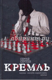 Сергеев Сергей, Сергеев И. С. Кремль