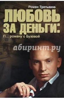 Третьяков Роман Любовь за деньги: П...ц роману с Бузовой